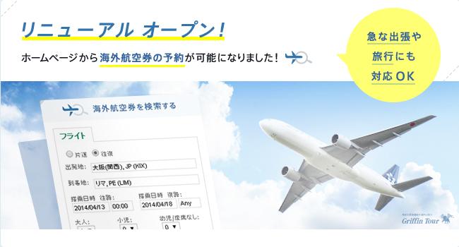 リニューアルオープン(格安・海外旅行)