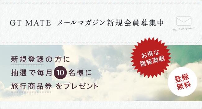 メールマガジン(格安・海外旅行)