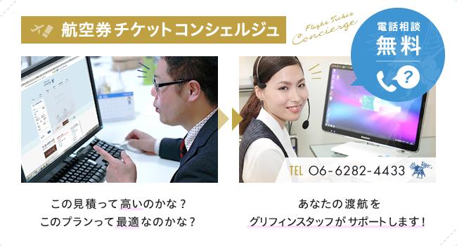 コンシェルジュ(格安航空チケット・海外旅行)